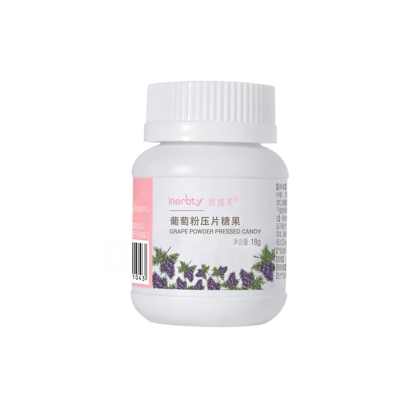 YS05 葡萄粉压片糖果(二代)